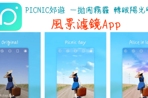 PICNIC風景濾鏡App-天氣不好免擔心!照片加入藍天白雲、彩虹、陽光和各種情境,天天都是拍照的好季節。(Android、iOS)