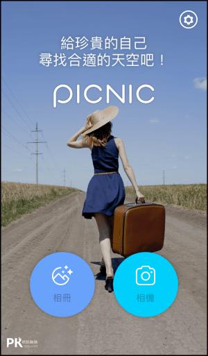 PICNIC風景濾鏡App1
