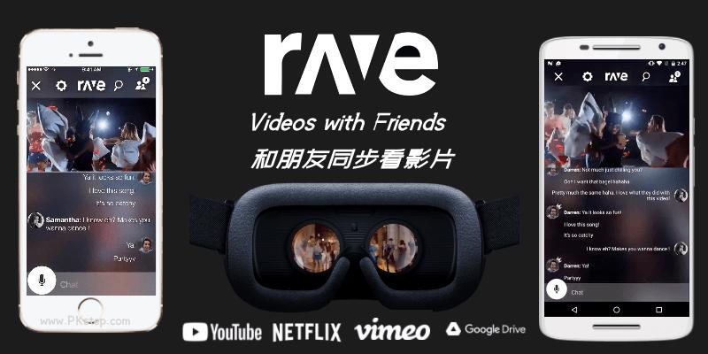 RAVE和好友一起同步看影片App