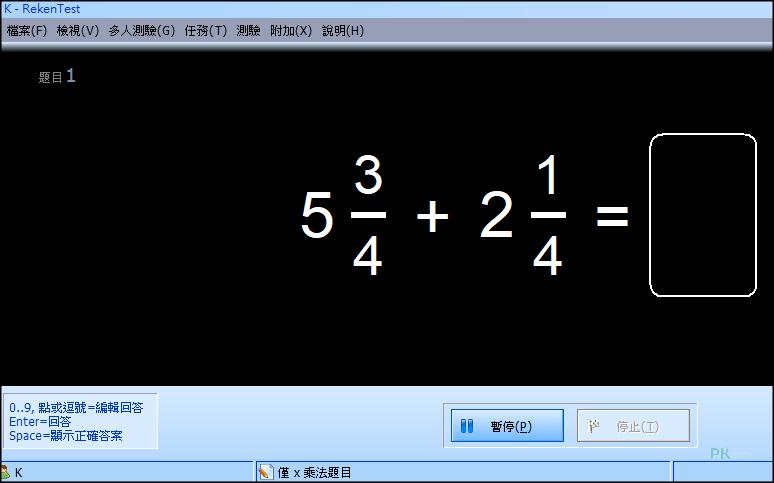 RekenTest數學練習軟體7