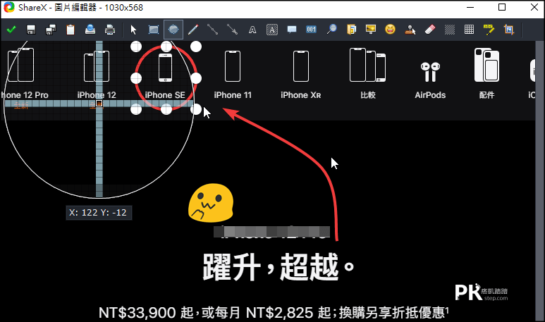 ShareX免費螢幕截圖錄影工具7