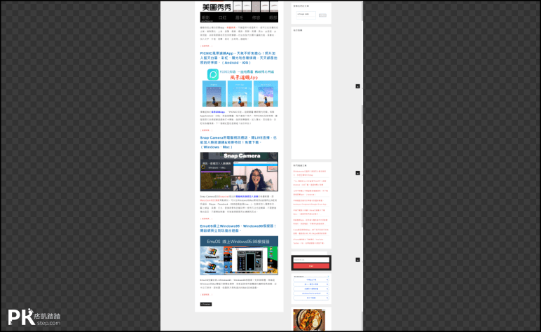 ShareX免費螢幕截圖錄影工具9
