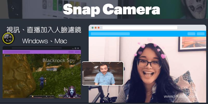 Snap-Camera電腦視訊濾鏡
