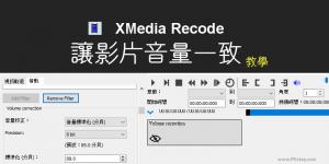批次調整影片聲音大小,讓MP4的音量一樣大!XMedia Recode免費軟體教學。