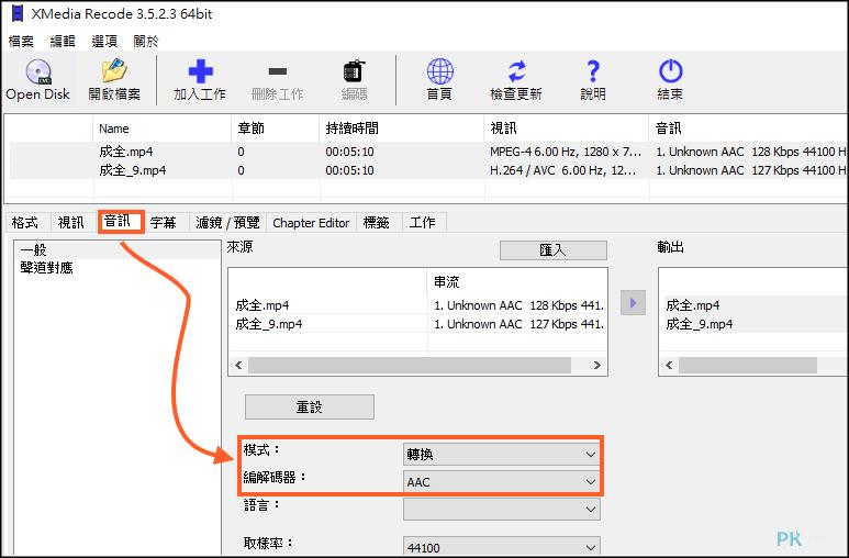 XMedia-Recode讓影片聲音大小一樣4