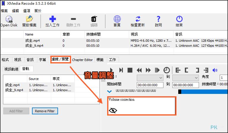XMedia-Recode讓影片聲音大小一樣5