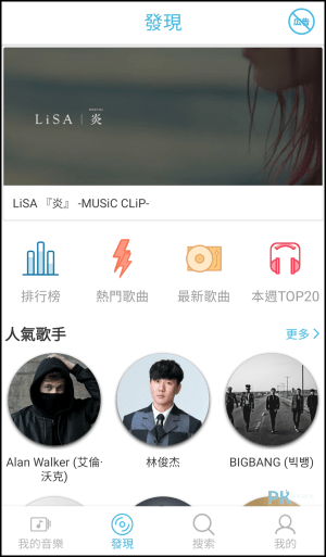 Yee-Music免費音樂無限聽App1