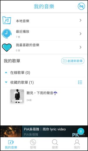Yee-Music免費音樂無限聽App5
