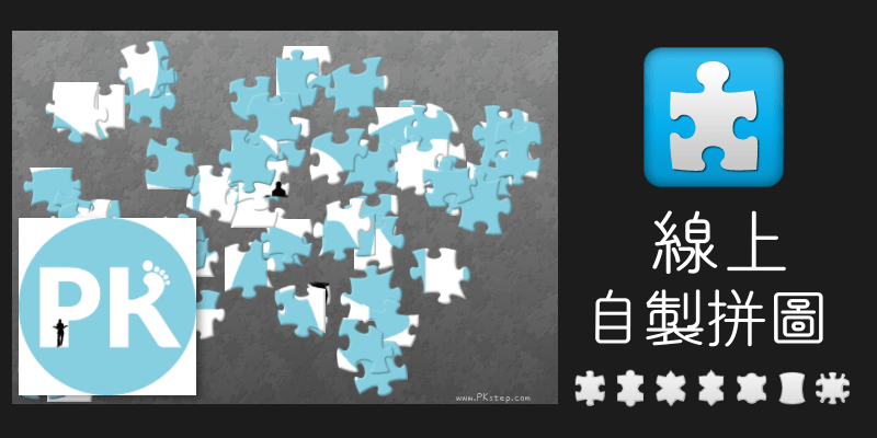 jigsawplanet線上製作拼圖