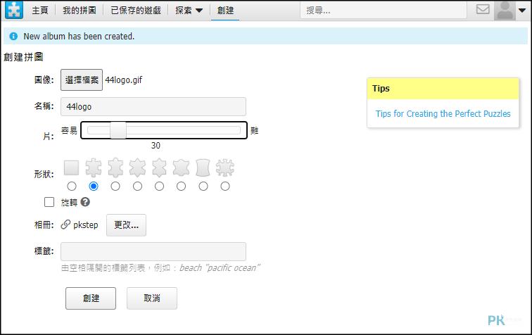 jigsawplanet線上製作拼圖3