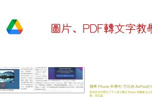 一鍵將「圖片轉文字」教學!照片、PDF都能轉成可複製的文字。(免安裝)