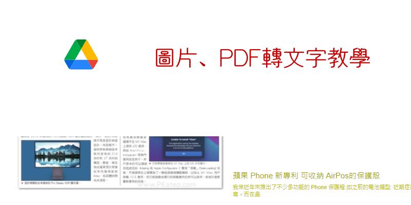 圖片轉文字教學Google雲端硬碟