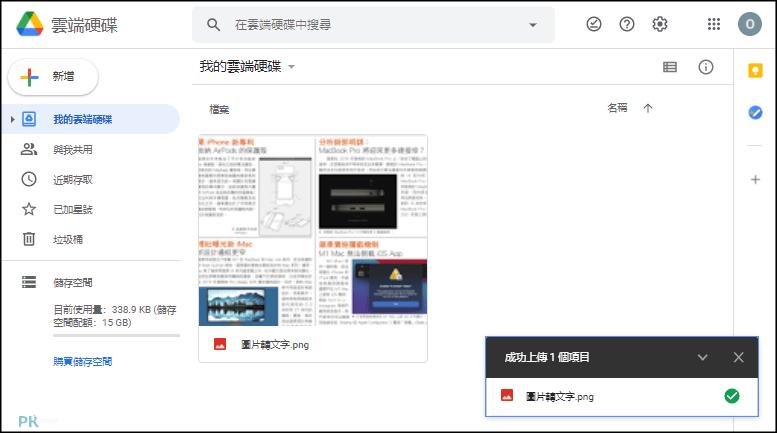 圖片轉文字教學Google雲端硬碟2