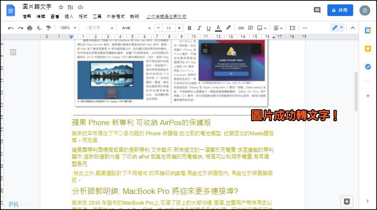 圖片轉文字教學Google雲端硬碟4