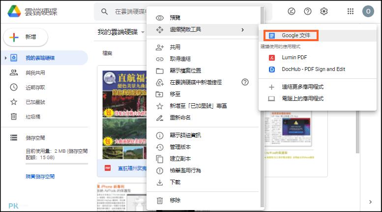 圖片轉文字教學Google雲端硬碟5