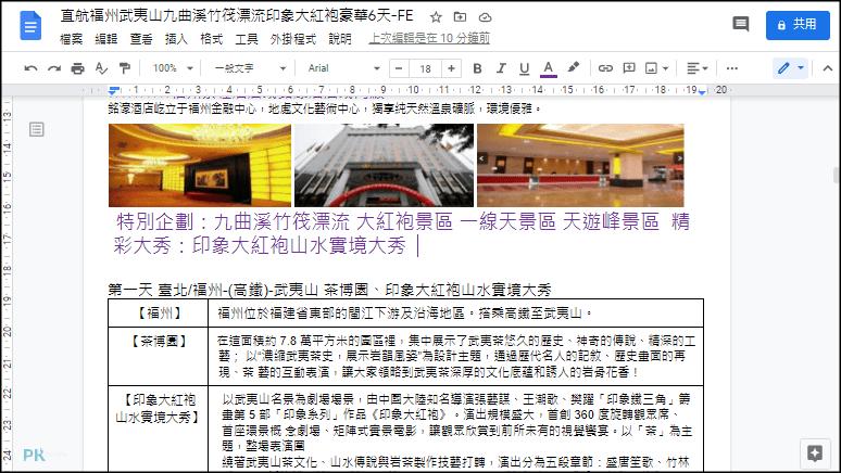 圖片轉文字教學Google雲端硬碟6