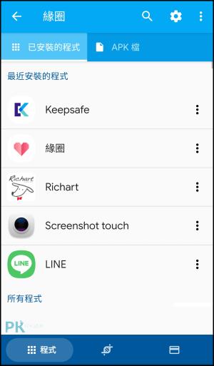 App-Cloner_Android無法拍攝截圖-破解App2