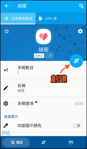 App-Cloner_Android無法拍攝截圖-破解App3