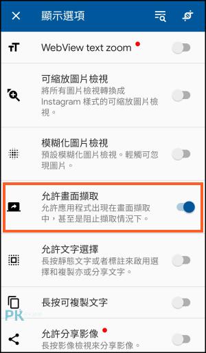 App-Cloner_Android無法拍攝截圖-破解App5