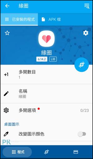 App-Cloner_Android無法拍攝截圖-破解App8