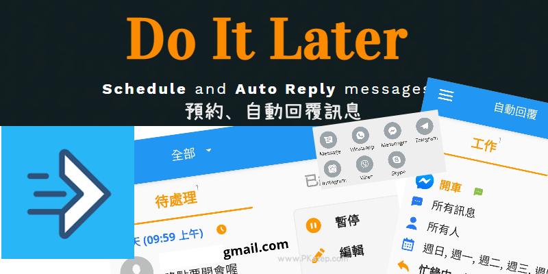 Do-It-Later自動回覆訊息App