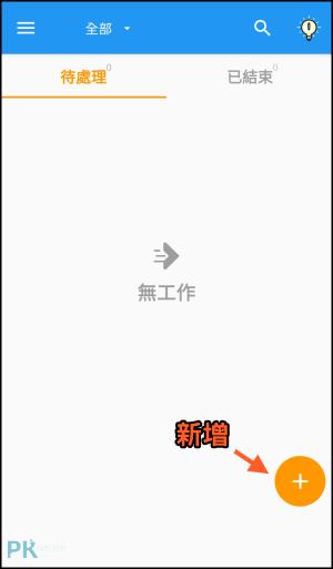 Do-It-Later自動回覆訊息App1