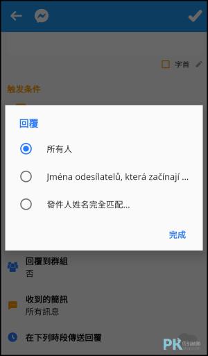 Do-It-Later自動回覆訊息App10