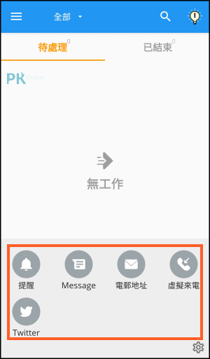 Do-It-Later自動回覆訊息App2