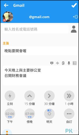 Do-It-Later自動回覆訊息App3