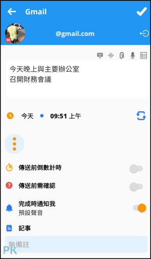 Do-It-Later自動回覆訊息App4