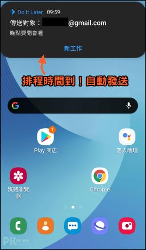 Do-It-Later自動回覆訊息App6