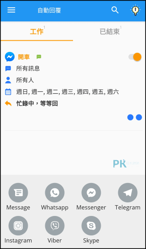 Do-It-Later自動回覆訊息App8