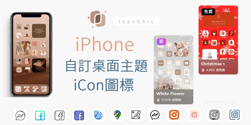 IconChic自訂iPhone圖標主題App