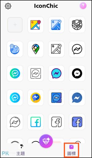 IconChic自訂iPhone圖標主題App1