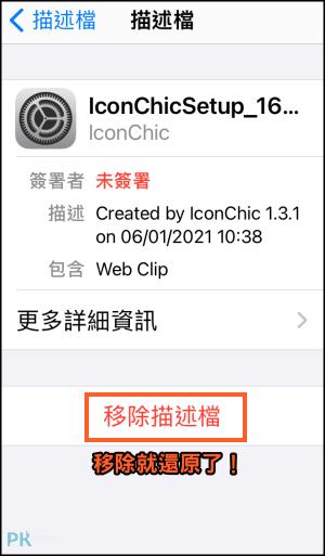 IconChic自訂iPhone圖標主題App12