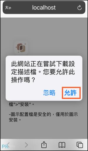 IconChic自訂iPhone圖標主題App3