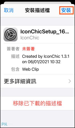IconChic自訂iPhone圖標主題App4