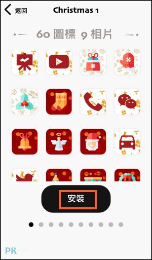 IconChic自訂iPhone圖標主題App6