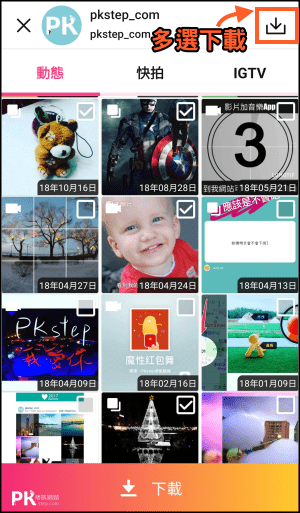 Instagram視頻圖片下載器3