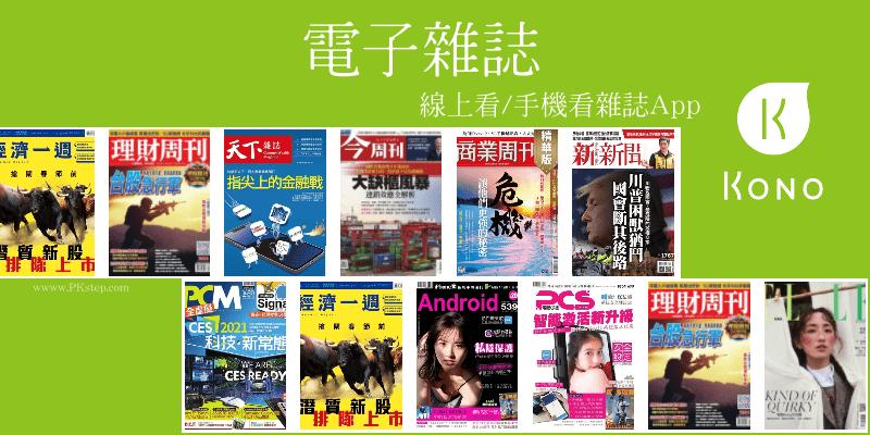 Kono手機看雜誌App