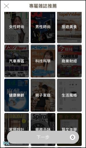 Kono手機看雜誌App3