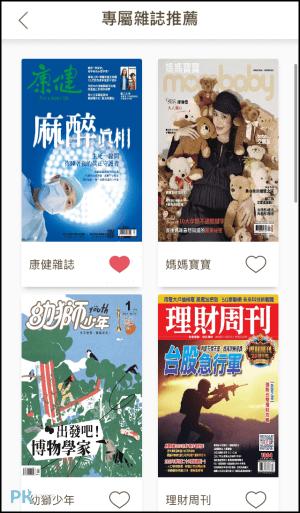 Kono手機看雜誌App4