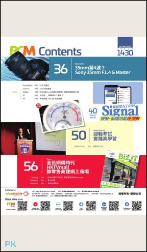 Kono手機看雜誌App8