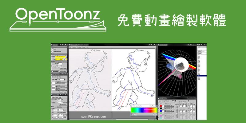 OpenToon免費動畫繪製軟體