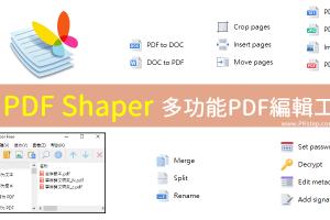 PDF Shaper中文版免費下載-PDF轉檔、分割合併、旋轉、刪除新增頁面…等功能。(Windows)