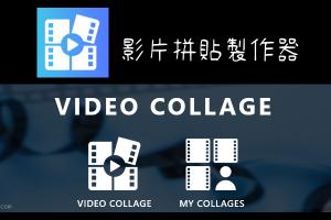 Collage Maker影片拼貼軟體,多種拼圖模板,把多部影片組合在一個畫面。(Windows)