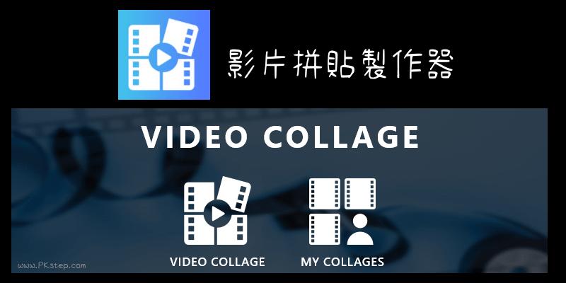 Video-Collage影片拼貼軟體