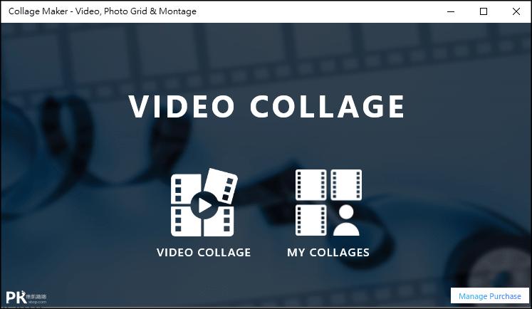 Video-Collage影片拼貼軟體1