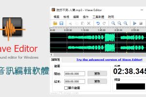 Wave Editor音訊編輯軟體,免費下載-剪接音樂、放大/縮小MP3音量、淡出淡入…。(Windows)