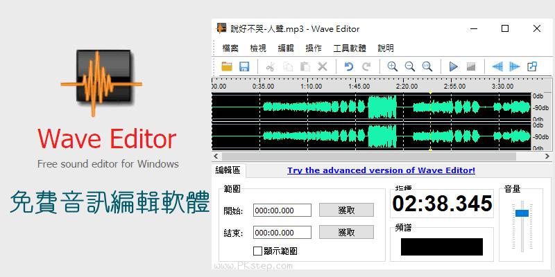 Wave-Editor免費音樂編輯軟體